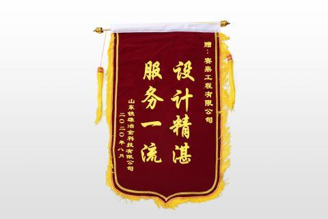 公司收到山东铁雄冶金科技有限公司发来的锦旗