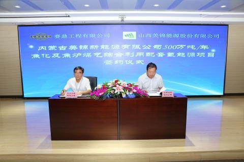 公司与山西美锦能源股份有限公司签署内蒙古美锦新能源有限公司500万吨/年焦化及焦炉煤气综合利用配套氢能源项目